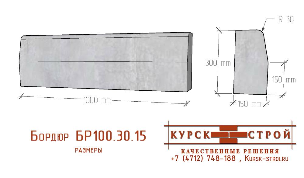 Бордюр БР100.30.15 рзмеры