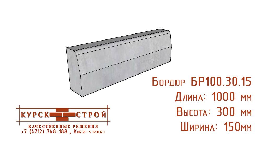 Бордюр БР100.30.15