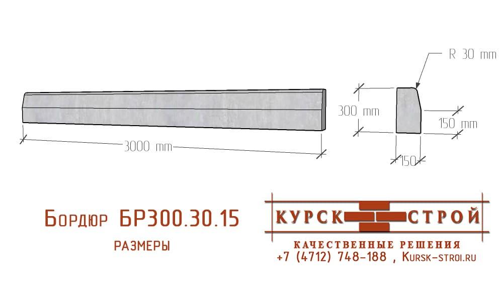 Бордюр БР300.30.15 размеры