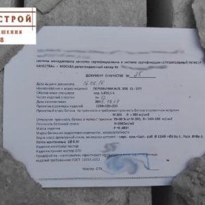 """Перемычки ЖБ с паспортами и доставкой от """"Курск-Строй"""" (1)"""