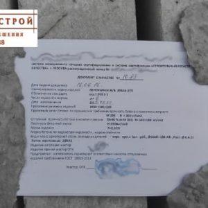 """Перемычки ЖБ с паспортами и доставкой от """"Курск-Строй"""" (3)"""