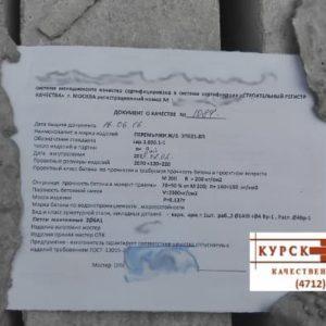 """Перемычки ЖБ с паспортами и доставкой от """"Курск-Строй"""" (4)"""