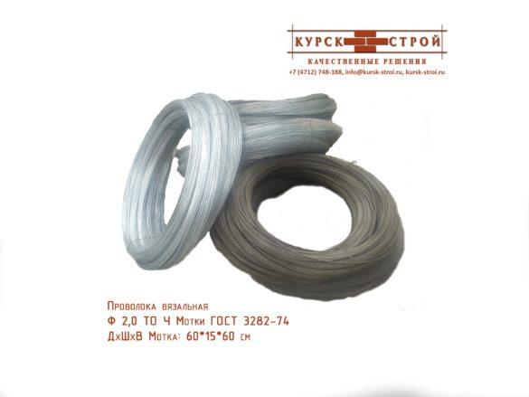 Проволока вязальная д 2,0 мм, мотки ГОСТ 3282-74