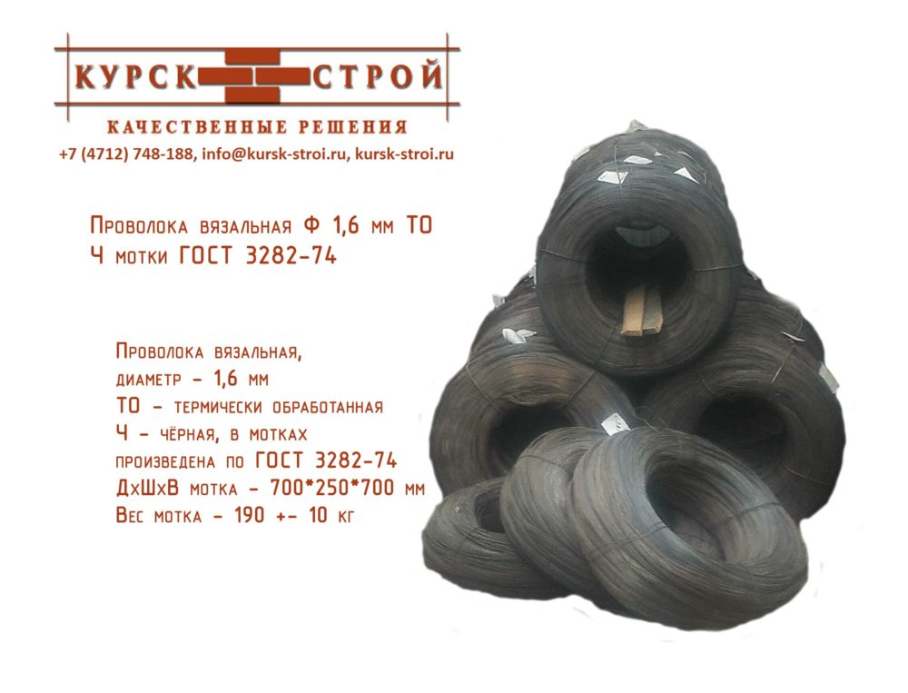 Ф1,6 ТО Ч мотки ГОСТ 3282-74